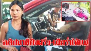 เปิดคลิปนาทีสยอง! มือปืนจ่อยิงขมับฝรั่งดับคาเก๋งปอร์เช่ เมียไทยร่ำไห้แฉปมสั่งตาย!!