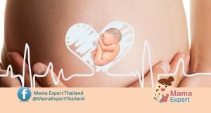 พัฒนาการ การเจริญเติบโตของทารกในครรภ์ไตรมาสที่  3