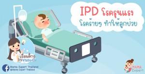 IPD โรครุนแรง โรคร้ายๆ ที่ทำลูกป่วยบ่อย
