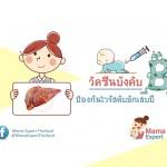วัคซีนป้องกันไวรัสตับอักเสบบี วัคซีนพื้นฐานสำหรับเด็กไทย