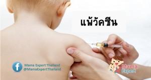 อาการแพ้วัคซีนที่อันตรายถึงชีวิต และภาวะแทรกซ้อนหลังฉีดวัคซีนที่คุณแม่ต้องระวัง