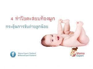 4 ท่าโยคะเด็กสยบท้องผูก ช่วยกระตุ้นลูกขับถ่ายง่ายๆโดยไม่ใช้ยา