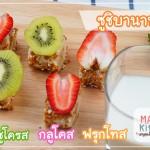 ซูชิบานาน่า (อาหารเช้าสำหรับวัย 1 ขวบขึ้นไป)