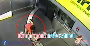ช็อค! เด็กถูกดูดเข้าเครื่องสแกน หลังขึ้นไปเล่นบนสายพานกระเป๋าในสนามบิน(คลิป)