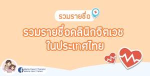 แนะนำคลินิกจิตเวชในประเทศไทย อยู่ที่ไหนบ้าง? ไปดูกันเลย