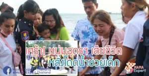 เด็ก 2 คนจมทะเลสัตหีบ พลเมืองดีเสียชีวิตหลังโดดลงไปช่วย
