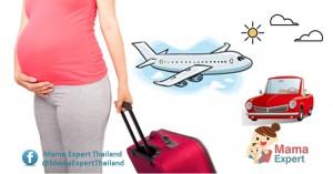 การเดินทางระหว่างตั้งครรภ์ เตรียมตัวเดินทางอย่างไรให้ปลอดภัย