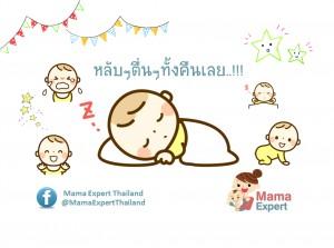 วิธีที่ทำให้เด็กหลับยาว หลับง่าย หลับสบายกว่าที่เคย คุณแม่ต้องลอง!!!