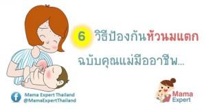 6 สาเหตุทำให้หัวนมแตก และ 6 วิธีป้องกันหัวนมแตกแบบฉบับคุณแม่มืออาชีพ