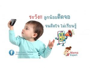 เคล็ดลับเลี้ยงลูกให้สมองดี ในยุคเทคโนโลยีแต่ไม่ติดจอ