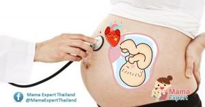 การตรวจความผิดปกติหัวใจของทารกในครรภ์ ที่แม่ตั้งครรภ์ควรรู้!!