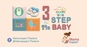 3 STEPชีวิต BABY ที่แม่ต้องรู้