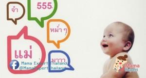 12 วิธีง่ายๆ ฝึกลูกพูดได้ตามวัย และเข้าใจภาษาเร็วขึ้นแบบฉบับคุณแม่มืออาชีพ