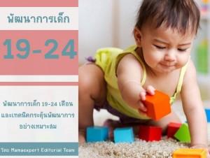 พัฒนาการเด็ก  19 – 24 เดือน และเทคนิคกระตุ้นพัฒนาการที่เหมาะสม