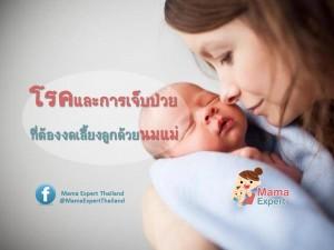 ต้องงดเลี้ยงลูกด้วยนมแม่! หากแม่หรือลูกป่วยด้วยโรคดังต่อไปนี้