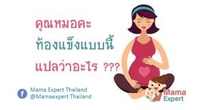 ท้องแข็งขณะตั้งครรภ์บอกอะไร ว่าที่คุณแม่ต้องรู้เกี่ยวกับอาการท้องแข็ง