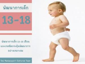 พัฒนาการเด็ก  13 – 18 เดือน และเทคนิคกระตุ้นพัฒนาการที่เหมาะสม