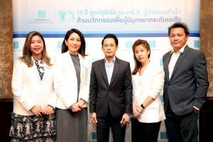 ศูนย์ซูพีเรีย เอ.อาร์.ที. ประกาศความสำเร็จ 10 ปี  ก้าวสู่ผู้นำด้านผู้มีบุตรยากอันดับ 1 ของเอเชีย