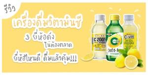 รีวิวเครื่องดื่มวิตามินซี 3 ยี่ห้อดังในท้องตลาด ยี่ห้อไหนดี ดื่มแล้วคุ้ม!!!