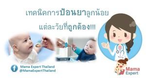 เทคนิคการป้อนยาให้เด็กยอมกินยาและข้อควรรู้เรื่องการให้ยาเด็ก