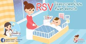 RSV โรคระบาดในหน้าฝนแม่ๆ รู้กันหรือไม่???