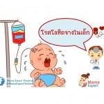 โรคโลหิตจางในเด็ก โรคอันตรายแต่สามารถป้องกันได้ ถ้าพ่อแม่รู้เท่าทัน!