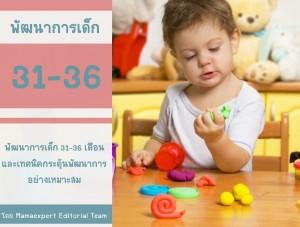 พัฒนาการเด็ก 31–36 เดือน และเทคนิคกระตุ้นพัฒนาการที่เหมาะสม