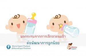 แพทย์เตือน!!! เลิกขวดนมช้า ส่งผลทำให้พัฒนาการและสุขภาพฟันแย่