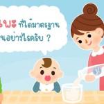 นมแพะที่ดีได้มาตรฐาน เป็นอย่างไร? เรามีคำตอบ!!!