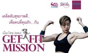 """เชิญร่วมกิจกรรมดีๆ  มินิมาราธอนกับ เมืองไทย Smile """"Get Fit Mission"""""""