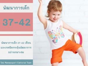 พัฒนาการเด็ก 37-42 เดือน และเทคนิคกระตุ้นพัฒนาการที่เหมาะสม