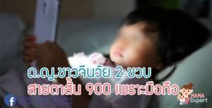 สายเกินแก้! เด็ก 2 ขวบ สายตาสั้น 900 หลังติดมือถือนานนับเป็นปี
