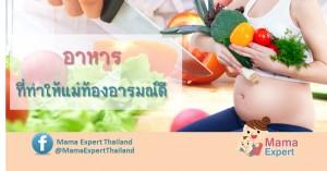 7 อาหารที่ทำให้แม่ท้องอารมณ์ดี แม่ท้องไม่ควรพลาด!!!