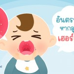 เฮอร์แปงไจน่า อันตรายแค่ไหนหากลูกเป็นโรคนี้!!