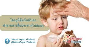 โรคเด็ก โรคใหม่ โรคภูมิคุ้มกันตัวเองทำลายสารสื่อประสาทในสมอง