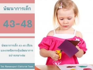 พัฒนาการเด็ก 43-48 เดือน และวิธีกระตุ้นพัฒนาการที่เหมาะสม