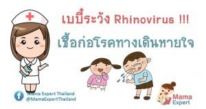 ไรโนไวรัส Rhinovirus เชื้อก่อโรคทางเดินหายใจ แม่รู้หรือยัง  ???