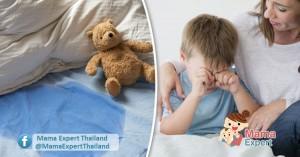 ลูกปัสสาวะรดที่นอนแก้ปัญหาอย่างไร ควรฝึกขับถ่ายช่วงอายุใด