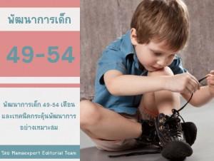 พัฒนาการเด็ก 49 - 54 เดือน และวิธีกระตุ้นพัฒนาการที่เหมาะสม