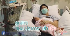 เนม ปราการ เผยความเจ็บปวดหลังลูกสาววัย 1 เดือนเข้า ICU