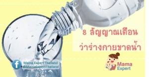 8 สัญญาณเตือนว่าร่างกายขาดน้ำ ...  ส่อปัญหาสุขภาพหลายระบบ