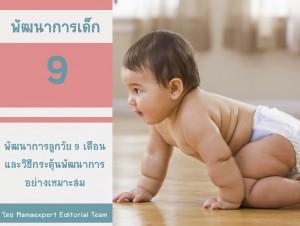 พัฒนาการเด็ก 9  เดือน และเทคนิคกระตุ้นพัฒนาการที่เหมาะสม