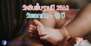 คุณแม่เช็กด่วน! สธ.กำหนดวัคซีนพื้นฐานปี 2563 สำหรับเด็กแรกเกิดจนถึงอายุ 12 ปี