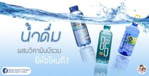รีวิวน้ำดื่มผสมวิตามินบีรวม  ยี่ห้อไหนใช่สำหรับคนรักสุขภาพ