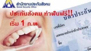เฮได้อีก!!!! สิทธิ์ประกันสังคมทำฟันฟรีทั่วประเทศ  เริ่ม 1 ก.พ. 60