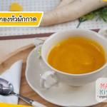 ซุปฟักทองหัวผักกาด (เมนูวัยหัดหม่ำ 7 เดือนขึ้นไป)