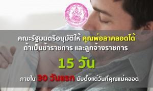 คุณพ่อข้าราชการมีเฮ! ครม.อนุมัติให้ลาคลอดช่วยภรรยาเลี้ยงลูกได้ 15 วัน!!