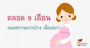 การตรวจครรภ์ ตลอดการตั้งครรภ์ 9 เดือน แม่ท้องต้องตรวจอะไรบ้าง