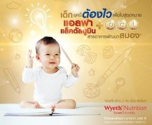 ผนึก3 สารอาหารสำคัญในนมแม่ (DHA, Choline, Lutein)  ช่วยพัฒนาสมอง