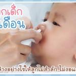 ล้างจมูกให้เด็กทารก 0-12 เดือน ล้างอย่างไรให้ลูกไม่สำลัก ไม่งอแง